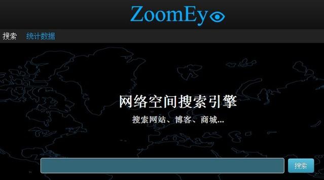 网络空间搜索引擎ZoomEye---知道创宇