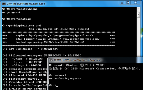 迟来的6.1礼物 EPATHOBJ 0day exploit