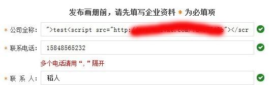 好的网存储型XSS,可获取后台部份管理权限