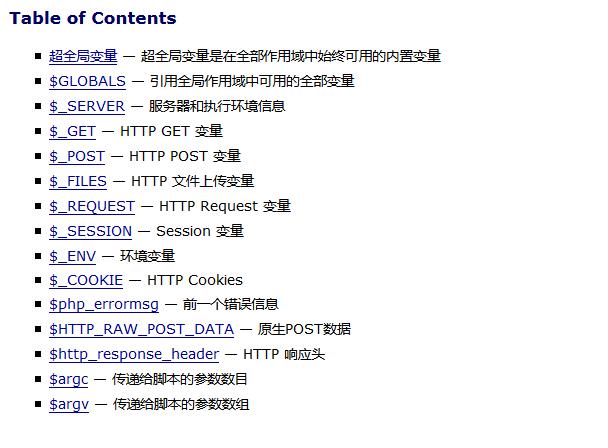 PHP预定义变量