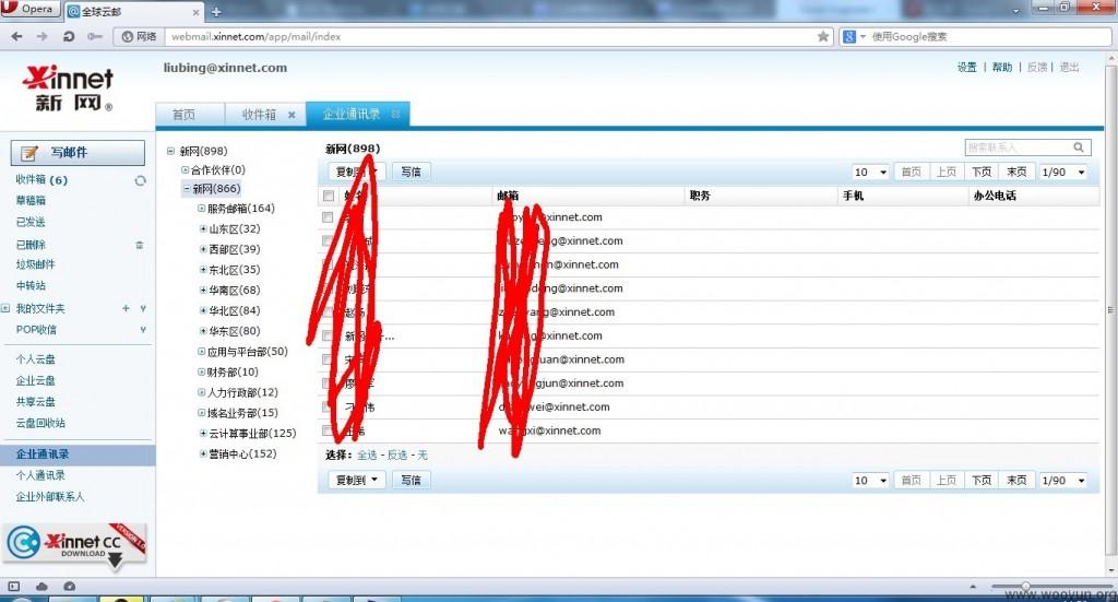 从一个司机的邮箱开始测试新网(Zabbix、cacti、Zenoss、BSS、防火墙、VPN等N多系统沦陷)