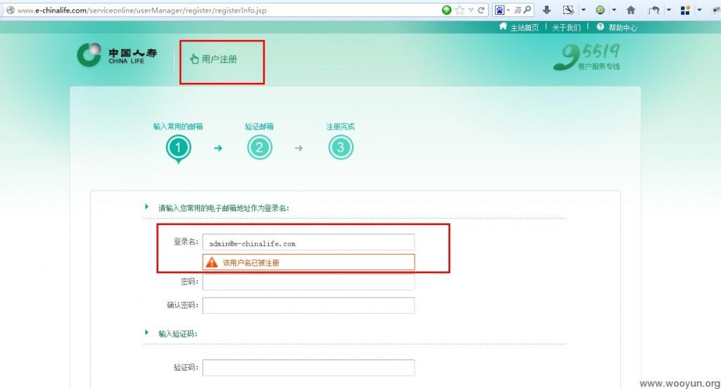 中国人寿任意用户密码重置