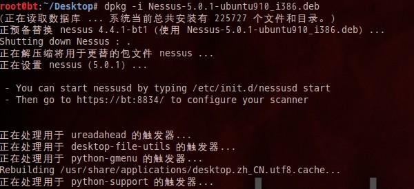BT5安装和使用nessus