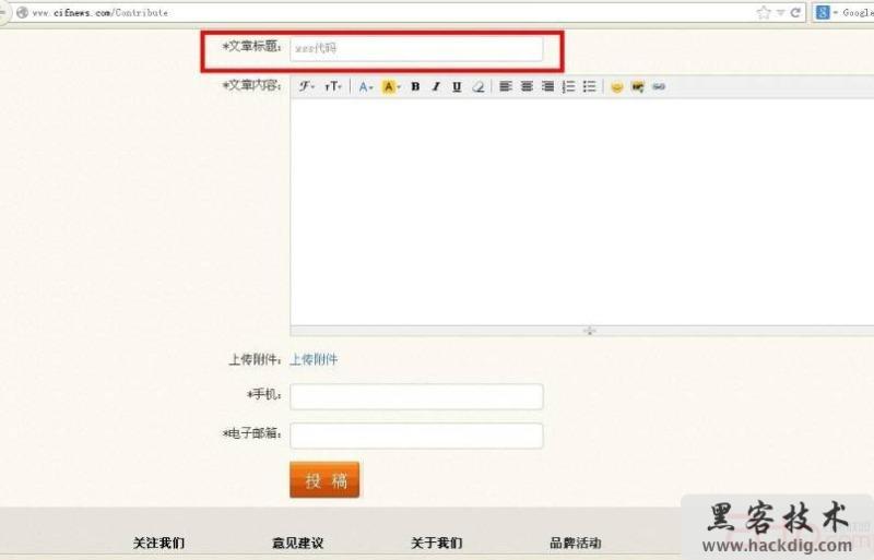 xss获取cifnews.com管理员COOKIE登陆+ashx巧妙提权思路